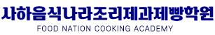 부산 사하 음식나라 조리학원